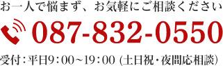 お一人で悩まず、お気軽にご相談ください TEL:087-832-0550 受付:平日9:00~19:00(土日祝・夜間応相談)