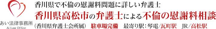 あい法律事務所 Ai Law Office 香川県で不倫の慰謝料問題に詳しい弁護士 香川県高松市の弁護士による不倫の慰謝料相談(香川県弁護士会所属)駐車場完備 最寄り駅:琴電/瓦町駅 JR/高松駅
